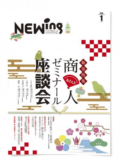 NEWing_1601