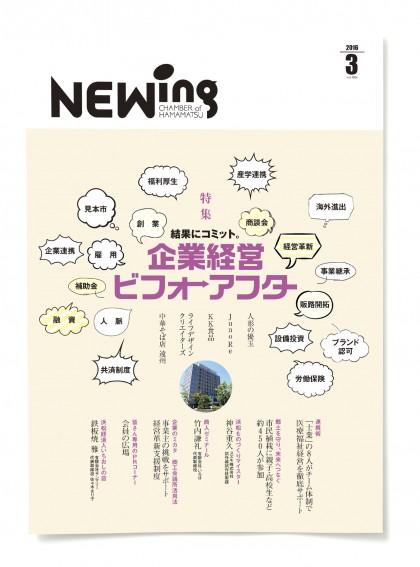 NEWing_1603