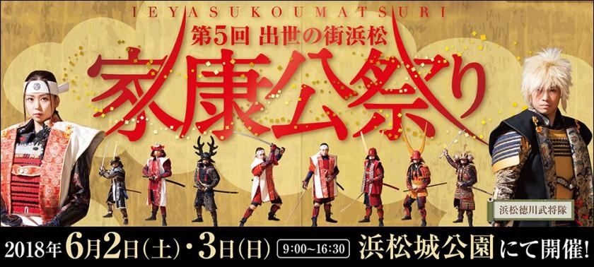 ieyasu_banner