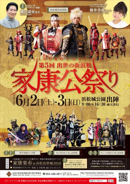 ieyasu_poster
