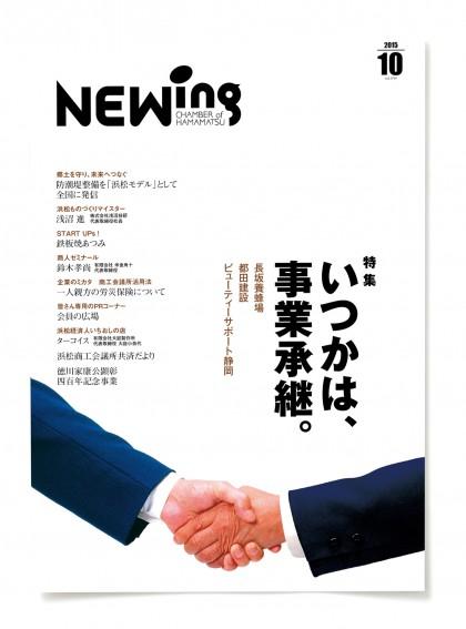 NEWing_1510