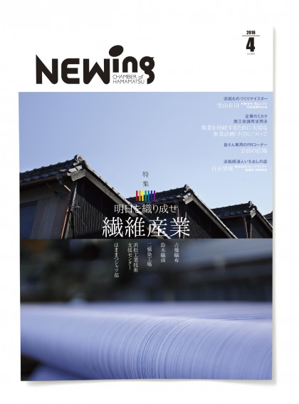 NEWing_1604