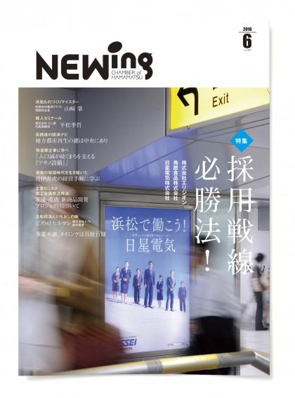 NEWing_1606