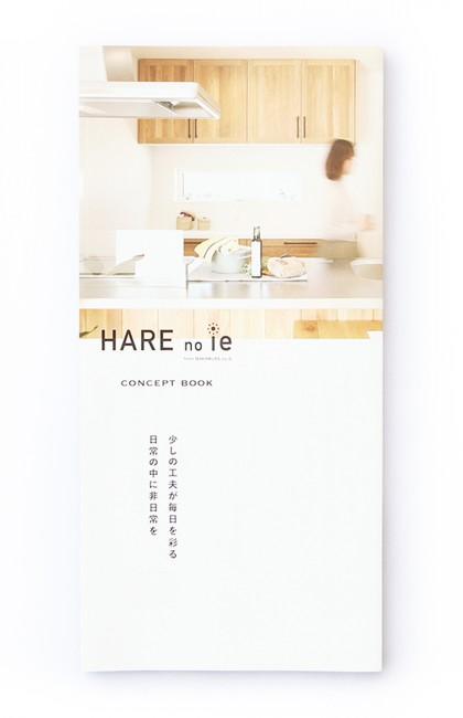 Harenoie_Pamphlet